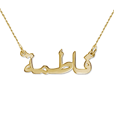 gold name necklace 14k yellow gold arabic name necklace mynamenecklace