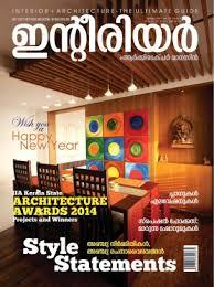 malayalam home design magazines interior architecture magazine january 2015 issue get your