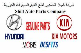 Kia Mobis List Manufacturers Of Kia Mobis Parts Buy Kia Mobis Parts Get