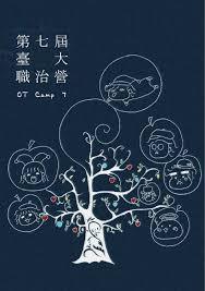 otcamp7營手冊by may chen issuu