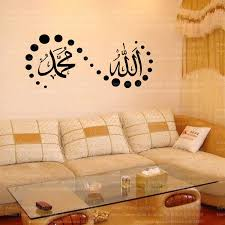muslim decorations 9332 islam wall stickers home decorations muslim bedroom mosque