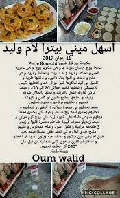 la cuisine alg駻ienne en arabe oum walid cuisine cuisine arabe cuisines et recette