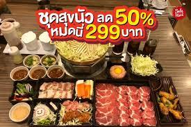 cuisine sale sale here พ ก อนชวนห ว หมดน แค 299 บาท
