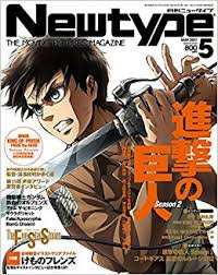 Or Books A New Type Newtype New Type Japanese Anime Magazine May 2017