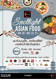cuisine promotion spotlight food พบก บเมน เด ด เอเช ยนสไตล มาพร อมโปรโมช น