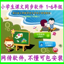 reading software for elementary students point reading pen from the best taobao yoycart