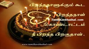 Wedding Wishes Kavithai In English Tamil Quotes Latest Tamil Quotes And Best Kavithaigal Page 38