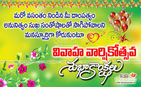 wedding quotes in telugu best telugu marriage anniversary greetings and wishes