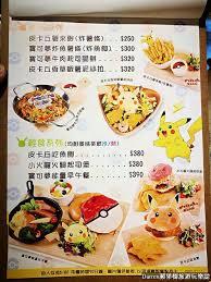 accessoire 騅ier cuisine 台北寶可夢期間限定餐廳 神奇寶貝主題餐廳 x頑食café武昌店 捷運西門站