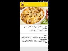 cuisine samira gratuit recettes algériennes gratin android apps on play