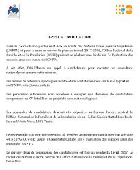 liste des bureaux d 騁udes en tunisie l appel à candidature relatif au recrutement d un consultant