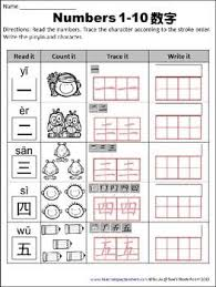numbers 1 10 chinese word work and activities mandarin