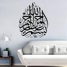 popular muslim wall sticker bismillah buy cheap muslim wall islamic wall sticker muslim arabic bismillah quran calligraphy home decals vinyal mural living room decor cw