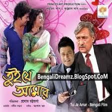 recent bengali movies tui je amar free songs download tui je amar