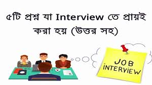 top 10 civil engineering interview questions and answers video
