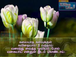 Romantic Love Quotes by Romantic Tamil Love Poem And Quotes Tamil Killinglines Com