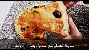 recette de cuisine alg ienne traditionnelle recette pizza algérienne traditionnelle مطبخ أم وليد oum walid
