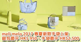meli melo hk meli melo 2017 春夏新款手袋官網最新上架 銀包最平hk 950 手袋最平
