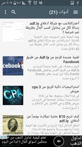 adfly apk adfly مدونة ادفلاي apk free education app for android