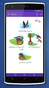 urdu for class 1 android apps on google play