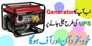 how to start stop generator automatically when light goes off and