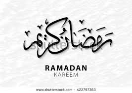 ramadan greetings arabic script islamic greeting stock