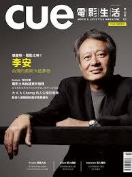 d駱 du bureau d 馗hange cue電影生活 雙週刊試刊號第一期by cue magazine issuu
