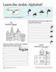 arabic alphabet yā u0027 foreign languages learning arabic and