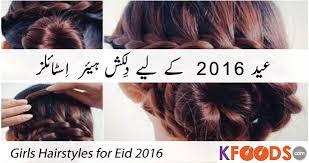 pakistani hairstyles in urdu top 10 hairstyles for eid 2016 pakistani hairstyles for girls