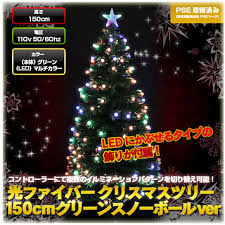 Christmas Tree With Optical Fiber Lights - miscellaneous goods and peripheral equipment errand shop rakuten