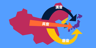 Map Of China And Japan by Onyomi Vs Kunyomi What U0027s The Difference