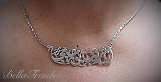 name chain large size arabic punctuated name necklace proper pronunciation