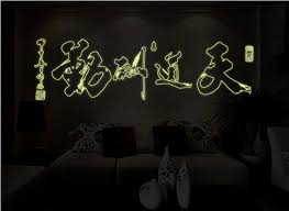 wall stickers murals amaonm皰 removable glow in the words wall decals