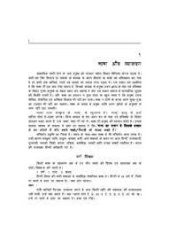 hindi vyakaran 2011 p65 pdf free 204 pages
