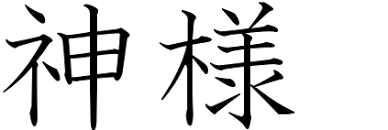 japanese symbols and font