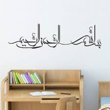 cheap bismillah calligraphy find bismillah calligraphy deals on get quotations islamic muslim bismillah quran calligraphy wall sticker home decal wall mural wall decoration
