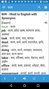 What Is The Meaning Of Desk Hindi Dictionary Dict Box Android Apps On Google Play
