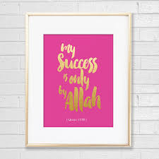 printable islamic quotes islamic art print in pink and gold quran quote wall art instant