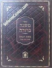mishnah berurah mishnah berurah with mishnat chachamim piskei rabbanei sefard