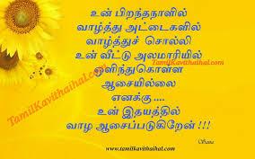 Wedding Wishes Kavithai In English Card Birthday Wishes In Tamil Love Piranthanaal Kavithai Sana