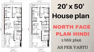Home Design For 20x50 Plot Size