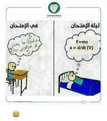 Lebanese Meme - wwwlebanese memesorg lebanese memes solutions f ma a ddt v ترشرش