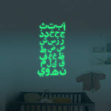 popular arabic letters learning buy cheap arabic letters learning 28 letters design saudi arabic letters alphabets early learning for children glow in the dark