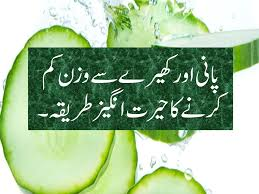 weight loss recipes in urdu how to lose weight with water and