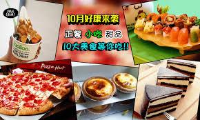 r馮lette cuisine 吃货请注意 10月份美食多多promotion 你绝对不能错过这10样food