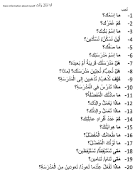 arabic prepositions worksheet by sayma shahid121 teaching