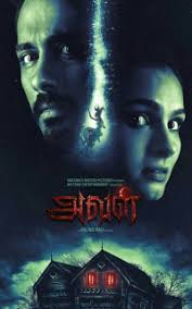 aval a tamil movie tickets online booking in coimbatore