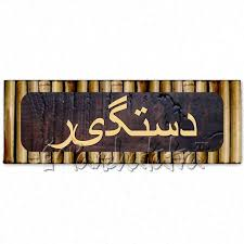 home name board design stunning name plate designs for home online contemporary