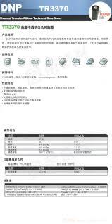 tr3370 深圳市荣诚兴科技有限公司