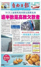 si鑒e wc mdn17519 by merdeka daily 自由日报 issuu